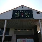 宮古島とんかつ 琉宮 -