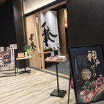 神戸牛焼肉&生タン料理 舌賛 - 神戸牛焼肉&生タン料理 舌賛(ぜっさん)(東京都千代田区大手町)外観