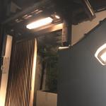 よし川 新別館 - かつての別荘を改築