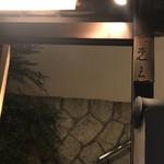 よし川 新別館 - 別荘感満載