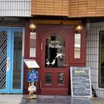 ビストロ ピック ドール - お店、外観。