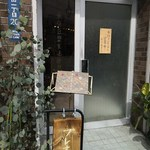 東京豆漿生活 -