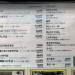 中華そば 四つ葉 - メニュー