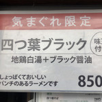 中華そば 四つ葉 - 気まぐれ限定「四つ葉ブラック」850円