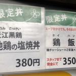 中華そば 四つ葉 - 限定丼メニュー