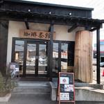 グルメカフェ六甲 -