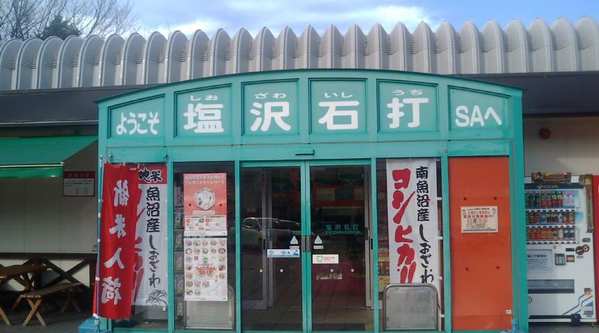 塩沢石打サービスエリア(下り) スナックコーナー