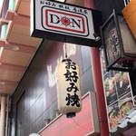 お好み 鉄板 居酒屋 DON -