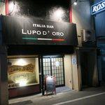 イタリアバル ルーポ ド オーロ - お店です