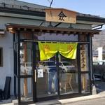 支那そば 僉 - 「支那そば僉」入口(2019年3月3日)