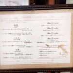 田園調布倶楽部 - メニュー