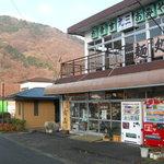 麺処丸三 - 龍王峡駅に向かって右隣に在る観光地にしては驚くほど美味い「うどん」を発見でした。