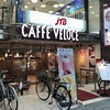 カフェ・ベローチェ 伏見桃山店