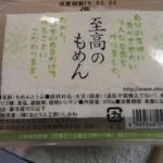 とうふや豆蔵 - 料理写真:木綿豆腐パッケージ