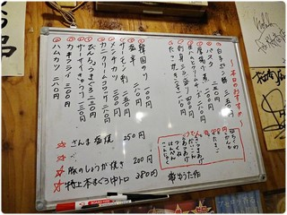 桜商店603 - おすすめメニュー。…ゆうた!コラ!
