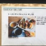 菓子と珈琲 朔 -