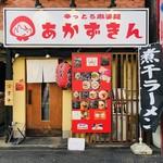 辛っとろ麻婆麺 あかずきん - 祖師ヶ谷大蔵で人気の麺処!