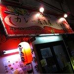 カレー居酒屋 やるき - 立ち食い蕎麦屋の居抜きの小さな店。
