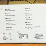 池田麺彩 - メニュー