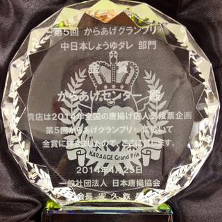全国からあげグランプリ連続《金賞》受賞店☆