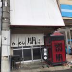 ラーメン朋 - 外観
