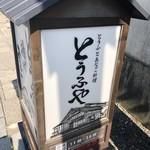 とうふや - 外観1 おはらい町にあるこの看板を目印にして五十鈴川へと向かってください(^0^)b 2019/03/01