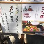 とうふや - 外観4(メニュー1) 2019/03/01