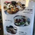 とうふや - メニュー10 2019/03/01