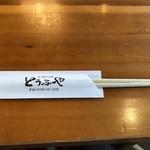 とうふや - 箸&箸袋 2019/03/01