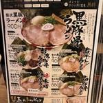 熟成豚骨ラーメン専門 一番軒 - メニュー2 2019/03/01