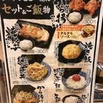 熟成豚骨ラーメン専門 一番軒 - メニュー3 2019/03/01