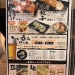 熟成豚骨ラーメン専門 一番軒 - メニュー4 2019/03/01
