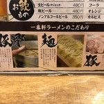 熟成豚骨ラーメン専門 一番軒 - メニュー5 2019/03/01