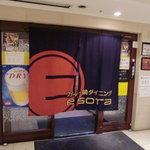 esora - 外観
