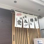 まっちゃん - 入口