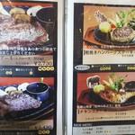 ジャンボ - ステーキやハンバーグ