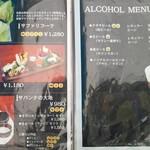 ジャンボ - サラダやアルコール
