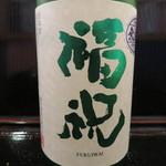 鮨芳 - ドリンク写真: