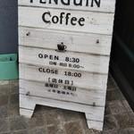 ペンギン珈琲 - 店前看板
