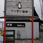 ペンギン珈琲 - 通りから見える看板