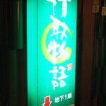 竹取物語 -
