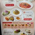 キンカウーカ・グリル&オイスターバー - Lunch ¥980〜あります