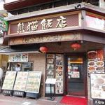 熊猫飯店 - お店の外観