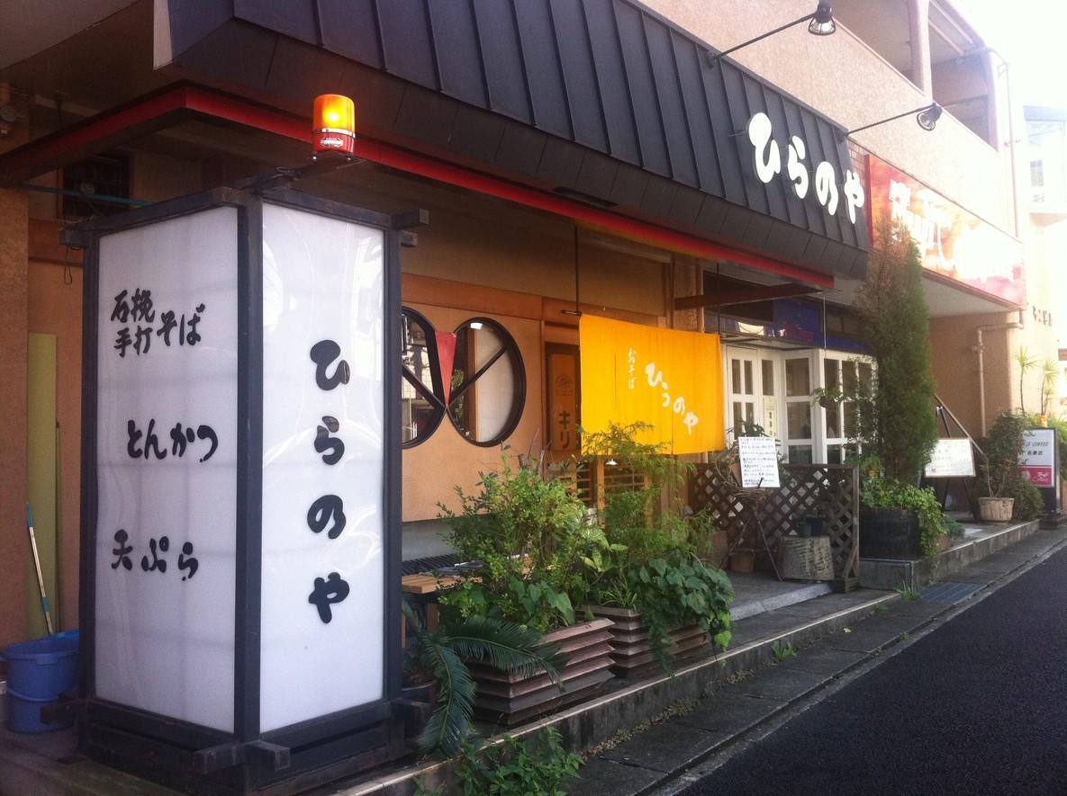 ひらのや 山の神店
