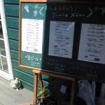 カフェレストラン ヴィーニュ -