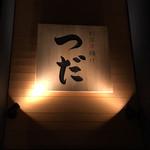 sousakukushiagetsuda - 入口看板