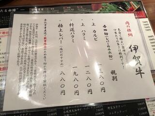 焼肉 ぽんが - 伊賀牛のメニュー