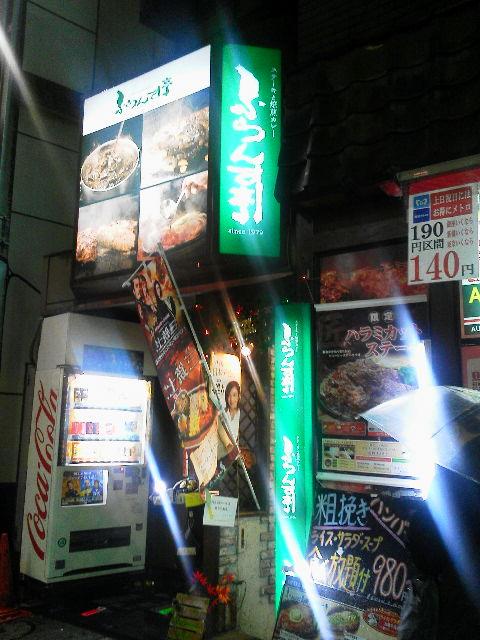 ふらんす亭 新宿東口店