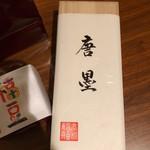 103090517 - 『鮨舳』さんのカラスミ