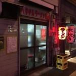 八ちゃんラーメン - お店の外観
